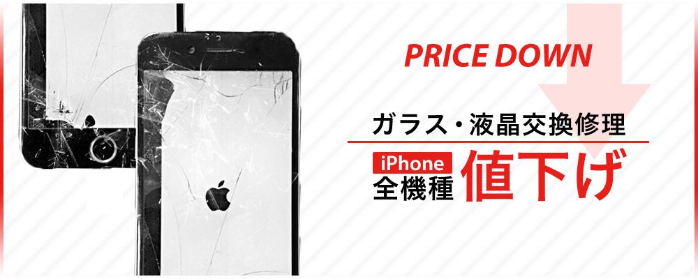 iPhone修理・iPad修理 イオンモールつくば店