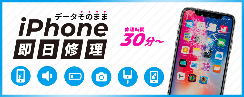 iPhone修理・iPad修理 兵庫 尼崎市 福岡市 スマートクール イオンモールつくば店
